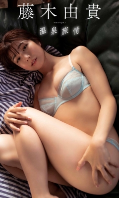 Yuki Fujiki swimsuit gravure Hot spring travel sentiment 2021011