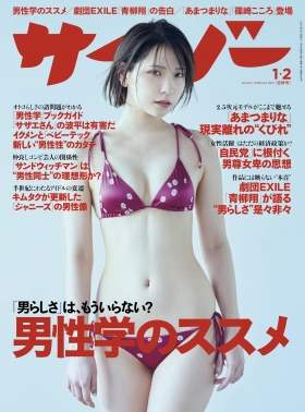 Amatsu-sama - Swimsuit underwear gravure 001
