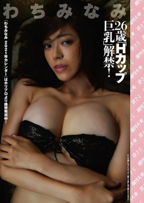 Minami Wachi swimsuit gravure 26 years old Hcup big tits lifted 2021006