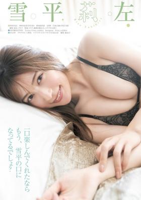 Risa Yukihira swimsuit gravure 006