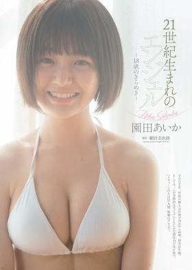 Aika Sonoda Swimsuit Gravure The glitter of an 18year old born in the 21st century 2021001