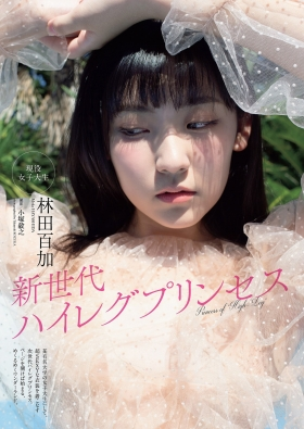 Yuka Hayashida Swimsuit Gravure New High Leg Princess 2021001