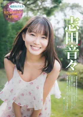 Shida Onda swimsuit gravure Miraculous active female college student who lights up the world 2037