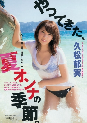 Ikuumi Hisamatsu gravure swimsuit image122