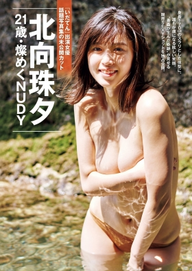 Tamayu Kitamukai underwear21 years old brilliant NUDY 2021001