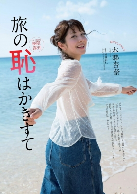 Anna Hongo Gravure Swimsuit ImagesI finally showed you the extreme exposure025
