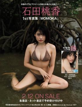 Momoka Ishida swimsuit gravure Encounter the new charm of the Japanese gravure queen 2021001