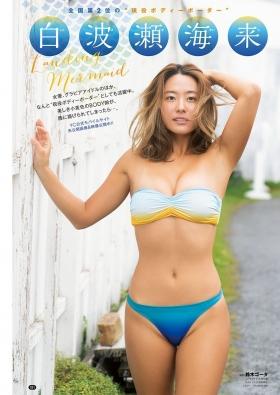 Kairai Shirahase Swimsuit Gravure Nations No2 active body boarder 2021001