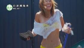Kairai Shirahase Swimsuit Gravure Nations No2 active body boarder cc 016