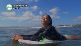 Kairai Shirahase Swimsuit Gravure Nations No2 active body boarder cc 022