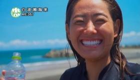 Kairai Shirahase Swimsuit Gravure Nations No2 active body boarder cc 026