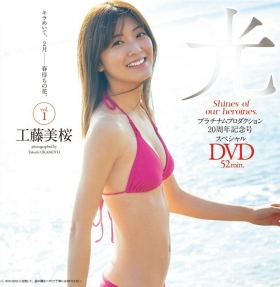 Misao Kudo Swimsuit Gravure Fighting Heroine 2021011