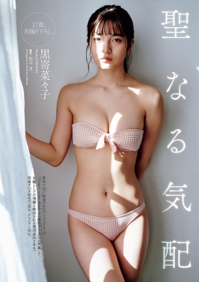 Nanako Kurosaki swimsuit gravure 17 years old holy sign 2021001