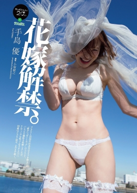 Yu Teshima swimsuit gravure The gravure road of 38 years old still continues 2021001