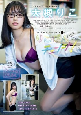 Riko Otsuki Swimsuit Gravure Transformation 2021001