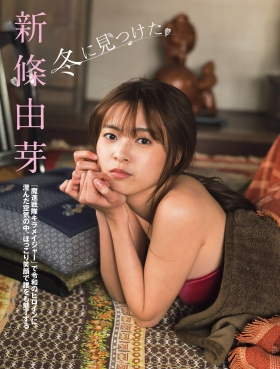 Yume Shinjo Swimsuit Gravure A Japanese heroine with a smile that charms everyone in the clear air 2021001