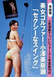Minase Ozawa swimsuit gravure Beautiful woman golfer sexy swing 2021001