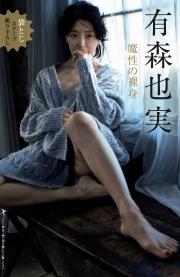 Yami Arimori Swimsuit Gravure Dignified beautiful and sexy 2021005