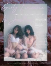 Maria Kurotaki Jasmine Eima Mirai Saitounderwear images selfishness 2021009