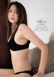 Ito Ohno swimsuit gravure 25 years old 10thanniversary of her debut as an actress 2021001
