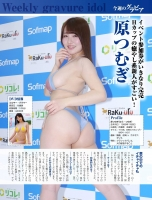 Tsumugi Hara swimsuit gravure H cup soothingnewcomer is amazing3-001