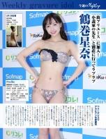 Sena Tsurumaki Swimsuit Gravure After SchoolPrincess Candidate6-001