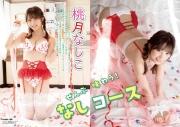 Nashiko Momotsuki Swimsuit Gravure Ill invade you! 2021005