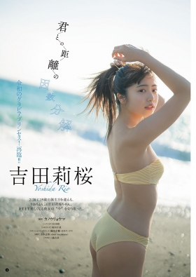 Risa Yoshida swimsuit gravure Adulting at its best 2021002