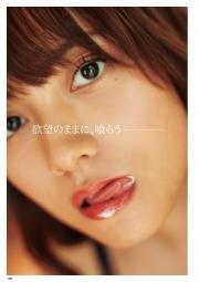 Nashiko Momotsuki Swimsuit Gravure Desire open 2021002