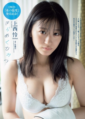 Rei Kaminishi swimsuit gravure DVD Temperature of water release commemoration! 2021001