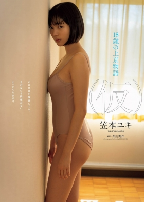 Yuki Kasamoto Swimsuit Gravure 18 years old Tokyo Story 2021001