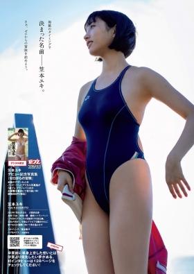 Yuki Kasamoto Swimsuit Gravure 18 years old Tokyo Story 2021006