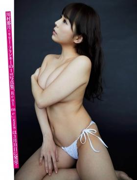 Natsuki Kawamura Swimsuit Gravure Uncensored GCup Actress Preparedness Shot 2021009