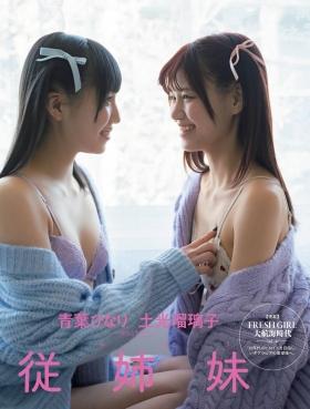 Aoba Hinari Ruriko Domitsu Swimsuit Gravure Cousin001