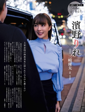 Rire Hamano Swimsuit Gravure Night of beingchosen as a celebrity beauty 2021001