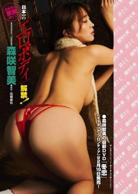 Tomomi Morisaki swimsuit gravure Japans mosterotic body unveiled 2021008