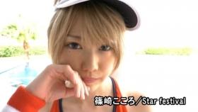Kokoro Shinozaki Swimsuit Gravure Blonde hair strongest beauty016