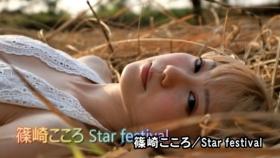 Kokoro Shinozaki Swimsuit Gravure Blonde hair strongest beauty038