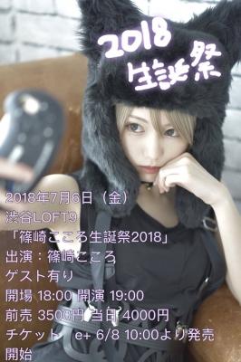 Kokoro Shinozaki Swimsuit Gravure Blonde hair strongest beauty047