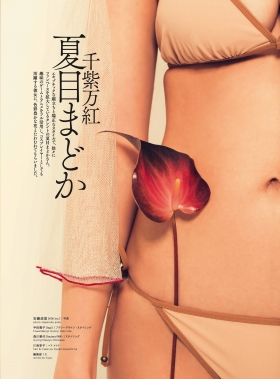 Natsume Madoka swimsuit gravure thousand purple and red 2021001