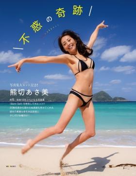 Asami Kumakiri Swimsuit Gravure Miracle of the Immortal 2021001