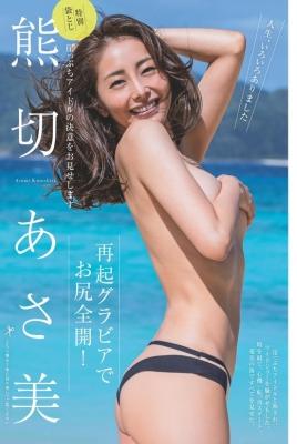 Asami Kumakiri Swimsuit Gravure Miracle of the Immortal 2021011