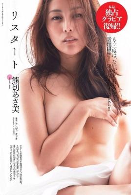 Asami Kumakiri Swimsuit Gravure Miracle of the Immortal 2021028