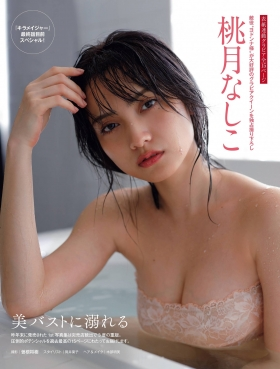 Nashiko Momotsuki swimsuit gravure Enemy role Yodonna-sama is a very popular gravure queen 2021001