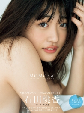 Momoka Ishida swimsuit gravure Encounter the newcharm of the Japanese gravure queen 2021002