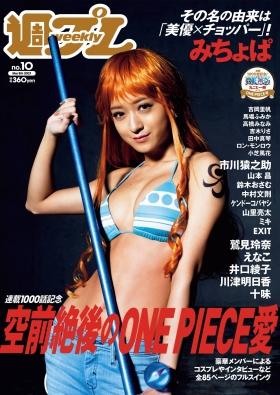 Michipa Swimsuit Gravure Unprecedented love for ONE PIECE 2021001