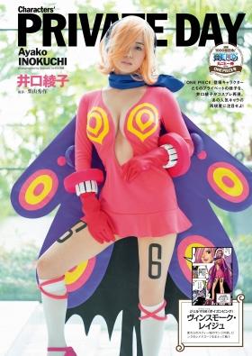 Ayako Iguchi Cosplay Swimsuit Style Costume ONE PIECE Cosplay 2021001