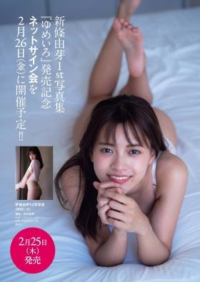 Yume Shinjo swimsuit gravure 1ST photo bookYumeiro Feb25 2021001