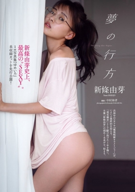 Yume Shinjo swimsuit gravure 1ST photo bookYumeiro Feb25 2021006