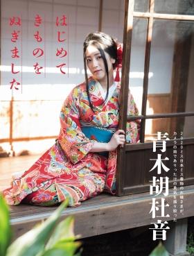 Aoki Kotone Swimsuit Bikini Gravure I took off my kimono for the first time 2021001